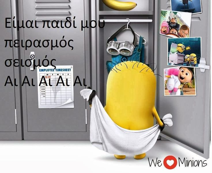 minions facebook cover greek - Αναζήτηση Google