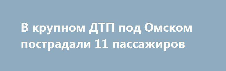 В крупном ДТП под Омском пострадали 11 пассажиров https://apral.ru/2017/07/20/v-krupnom-dtp-pod-omskom-postradali-11-passazhirov.html  В Омской области произошло шокирующее ДТП, в котором пострадали 11 человек, семеро — дети разного возраста. Дорогу не смогли поделить автобус и две грузовых фуры. Согласно сведениям, полученным от сотрудников МЧС, ДТП произошло на трассе «Омск-Тара» приблизительно в 15:00. Сейчас на месте аварии происходит ликвидация последствий. В этом процессе принимают…