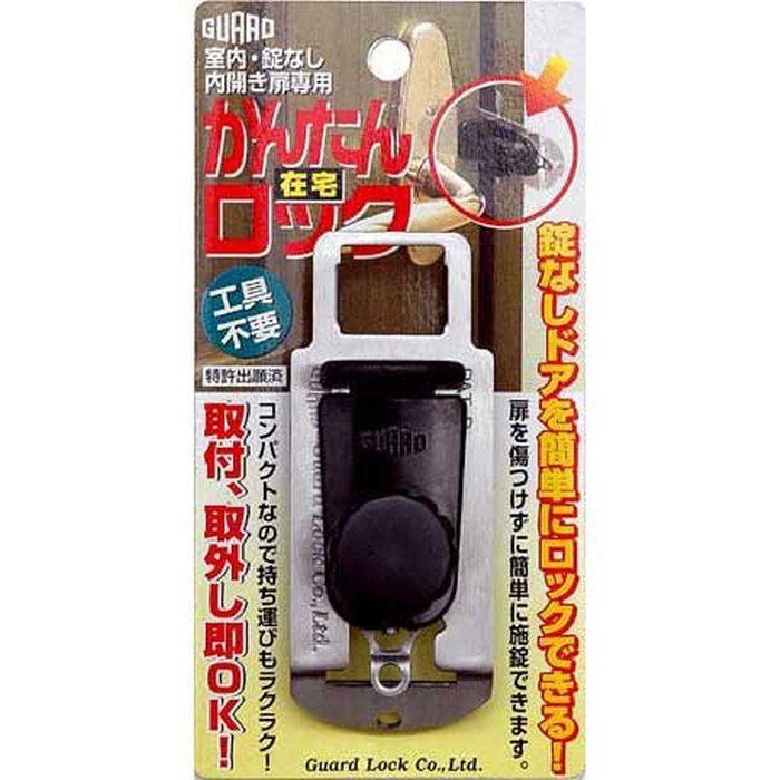 室内ドア用簡易補助錠(鍵)かんたん在宅ロック