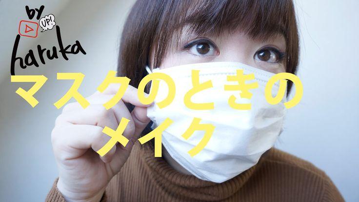 ゆる動画「マスクの時のメイク」リクエストお応え - YouTube