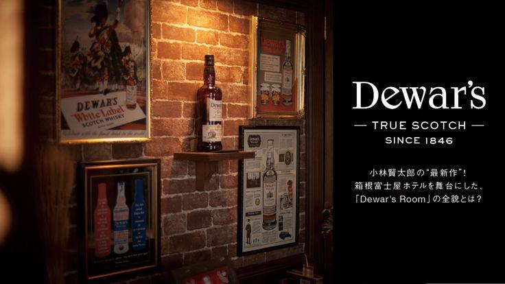 1846年に誕生して以来、160年以上にわたって世界中で愛されているスコッチ・ウイスキー〈デュワーズ(Dewar's)〉。ブランドが大切にしている「起源」「原点」「本質」というコンセプトを具現化した、こだわりの空間「Dewar's Room」が箱根富士屋ホテルのスイートルームに期間限定でオープンしていました。この部屋をプロデュースしたのが、幅広い層に人気の高い劇作家・パフォーミングアーティストである小林賢太郎氏。なにやら興味深いセッションの様子を、秋深い箱根まで出向いて取材してきました。 Photo_Yumi Saito Edit_Ryo Komuta