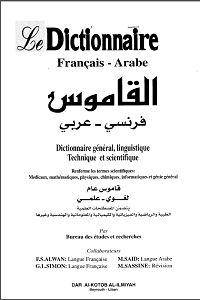 القاموس فرنسي - عربي Le Dictionnaire Français - Arabe | رف الكتب الالكترونية