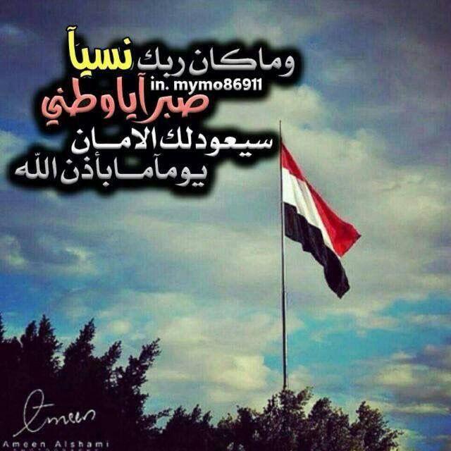 Pin By Maryam On يماني Yemen Flag Yemen Sanaa Yemen