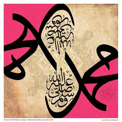 By radia-dz©2013 Islamic wallpaper: Muhammed pbuh the last prophet of God