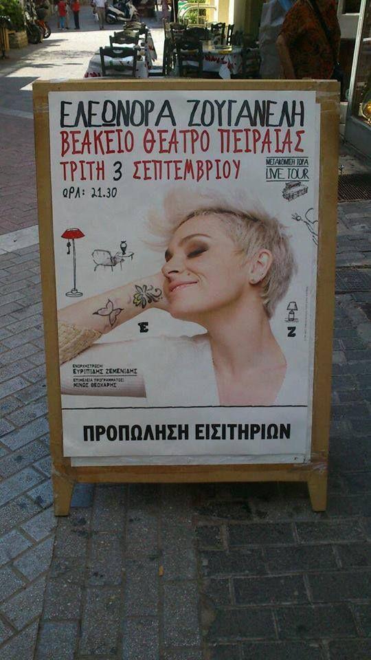 Καλησπέρα Έλεως!!! Η προπώληση έχει ξεκινήσει!!! Στα καταστήματα Public και στον κινηματογράφο Σινεάκ στην πλατεία Κοραή, στον Πειραιά!! #eleonorazouganeli #eleonorazouganelh #zouganeli #zouganelh #zoyganeli #zoyganelh #elews #elewsofficial #elewsofficialfanclub #fanclub