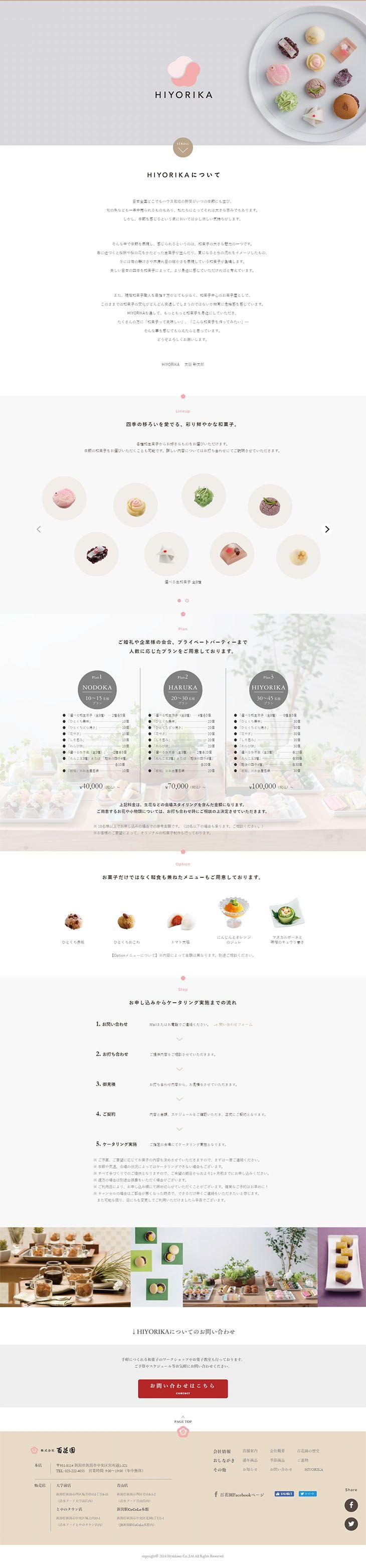 HIYORIKA【食品関連】のLPデザイン。WEBデザイナーさん必見!ランディングページのデザイン参考に(シンプル系)