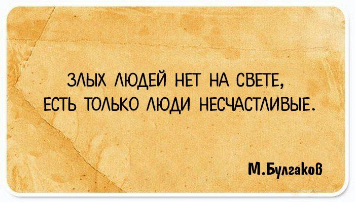 Вряд ли сам Михаил Афанасьевич Булгаков, работая над своим романом «Мастер и Маргарита» полагал, что создаёт произведение, которое попадёт в списки самых читаемых книг мира и станет предметом споров не только литературных критиков, но и философов. В день 125-летия писателя мы решили вспомнить цитаты из этого полной загадок и бесконечной мудрости истории.