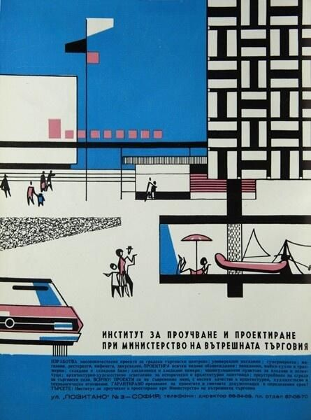 go retro! #vintage #poster #architecture
