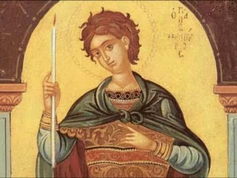 Απολυτίκιο Αγ. Φανουρίου του Νεοφανούς και Μεγαλομάρτυρος - 27 ΑΥΓΟΥΣΤΟΥ - YouTube