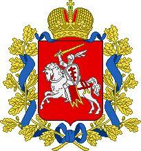 """5 июля 1878 года утвержден герб Виленской губернии (ПСЗ РИ, т. LIII, №58684):  """"В червленом щите, на серебряном коне, покрытом червленым трехконечным с золотою каймою, ковром, серебряный вооруженный всадник (погон), с подъятым мечом и со щитом, на коем осьмиконечный червленый крест, что составляет герб Великого Княжества Литовского. Щит увенчан Императорскою короною и окружен золотыми дубовыми листьями, соединенными Андреевскою лентою"""" -- http://www.heraldicum.ru/lietuva/v_rossii.htm"""