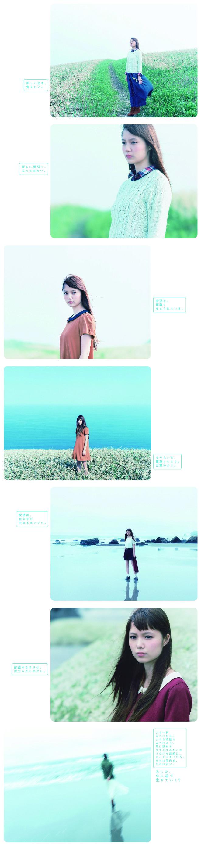 宮﨑あおい earth music&ecology (アースミュージック&エコロジー) 2013 秋【2】