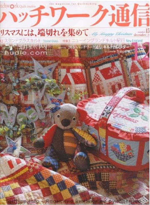 Japanese Patchwork Mag - Many big and small sewing projects to make.
