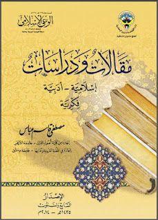 مكتبة لسان العرب: مقالات ودراسات .. إسلامية أدبية فكرية - مصطفى قاسم...