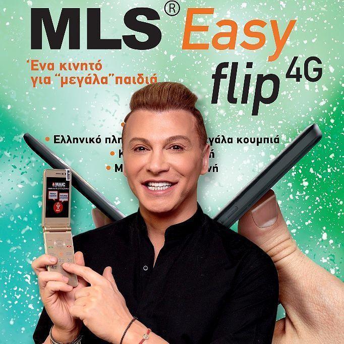 MLS Easy FLIP 4G: Βάλε πάθος! Ο Τάκης Ζαχαράτος έβαλε πάθος στη ζωή του. #addDrama #flip