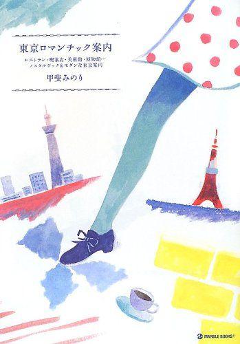 """Tokyo romantic annai"" / Minori Kai 「東京ロマンチック案内」・甲斐みのり"
