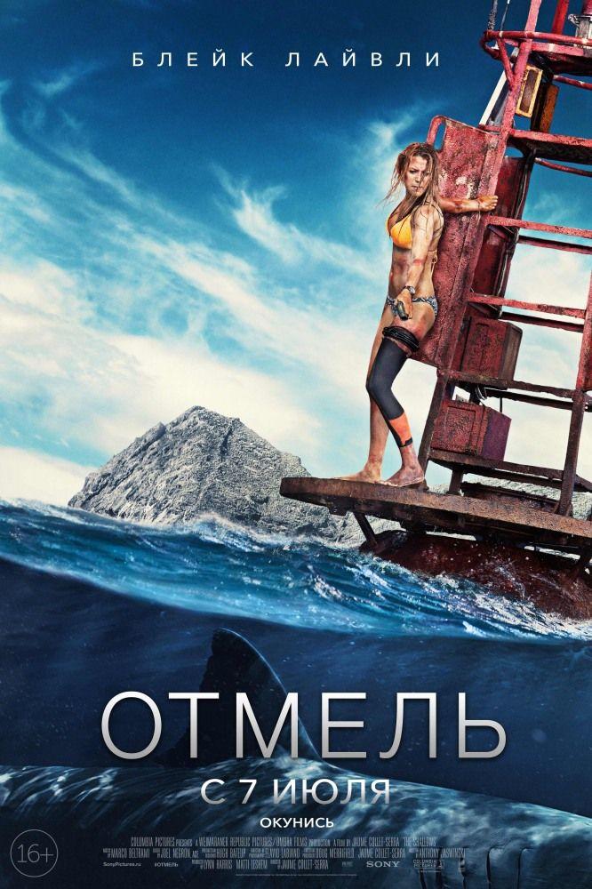 http://kinoded.net/drama/64-otmel-2016.html Отмель 2016 смотреть онлайн бесплатно в хорошем качестве hd на KinoDed.NET