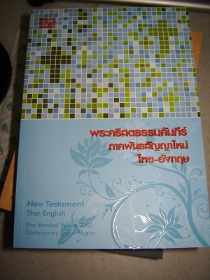 Thai - English New Testament / Great for students / Thai Standard Version 200...