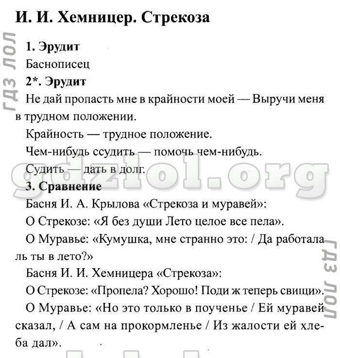 Ответы для тетради 1 по литературному чтению 4 класс ефросинина