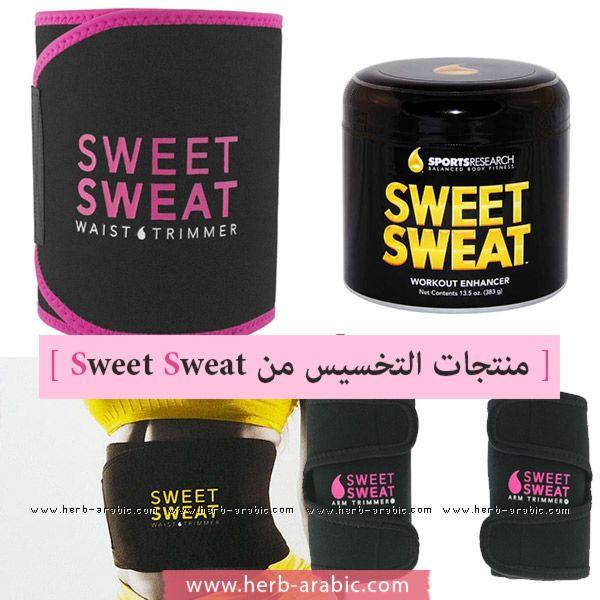 كريم تنحيف الجسم وشده والحزام الحراري لتصغير الخصر سويت سويت Sweet Sweat واضراره وتجارب البنات معه تنحيف الجسم ب Sweat Workout Sweet Sweat Supplement Container