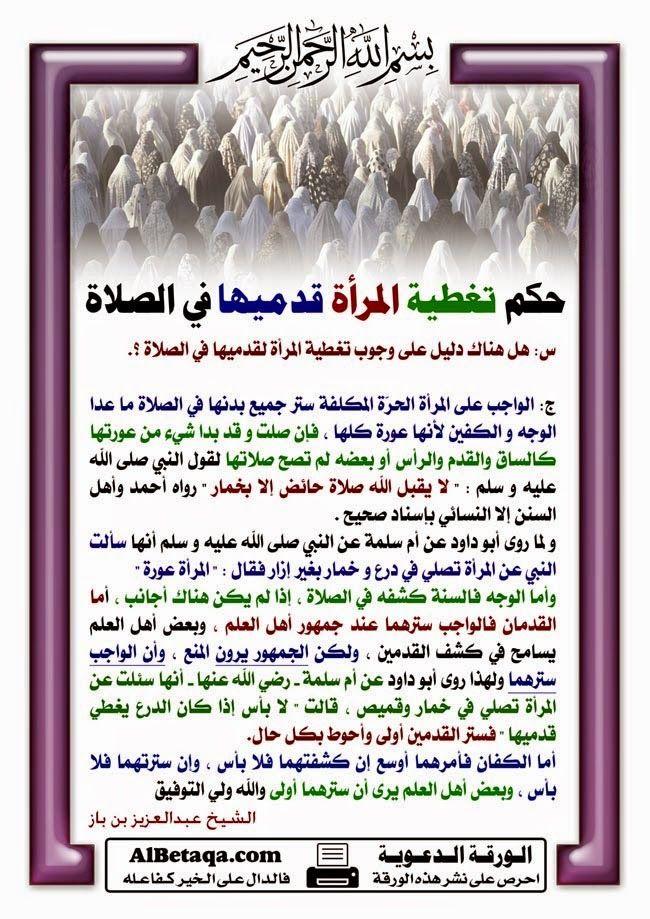 بالصور جميع ماتحتاجه المرأة من أحكام شرعية في موضوع واحد صور Islamic Information Islamic Phrases Islam Quran