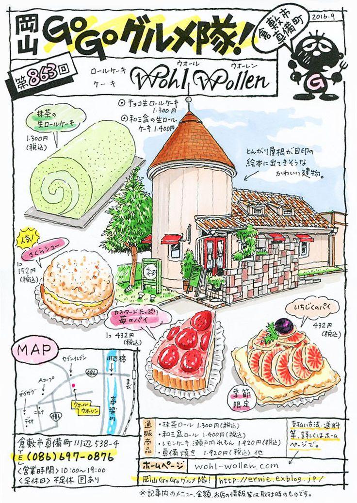 Japanese food illustration from Okayama Go Go Gourmet Corps (ernie.exblog.jp/)