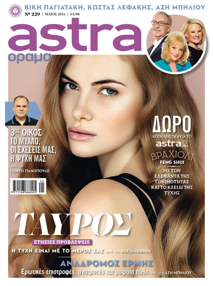 Περιοδικό Astra & Όραμα τεύχος Μαΐου 2016