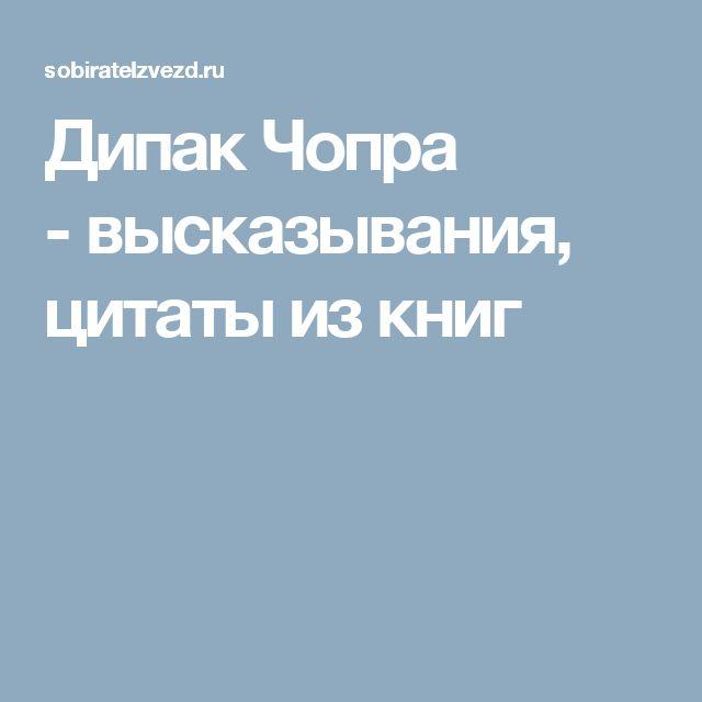 Дипак Чопра -высказывания, цитаты из книг