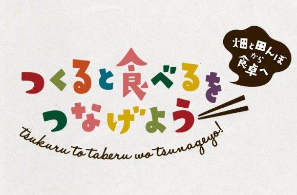 works_thumbnaik_tukurutaberu-580x380.jpg 580×380 ピクセル