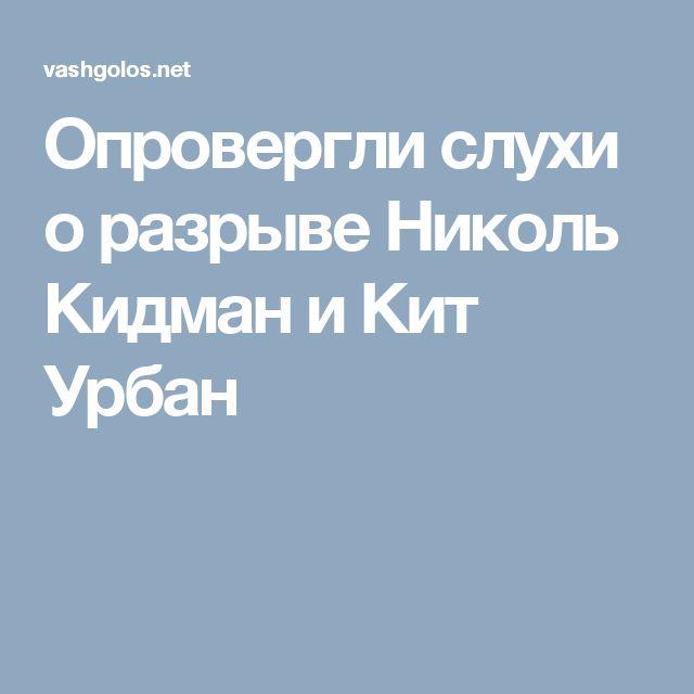 Опровергли слухи о разрыве Николь Кидман и Кит Урбан