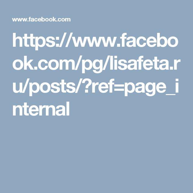 https://www.facebook.com/pg/lisafeta.ru/posts/?ref=page_internal