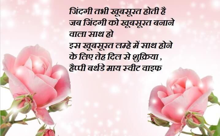 Happy Birthday Hindi Shayari Wishes For Love Birthday Wishes For