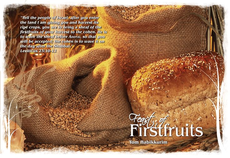 Feast of Firstfruits, Yom HaBikkurim