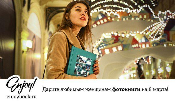 Любимая женщина достойна получать особенные подарки!