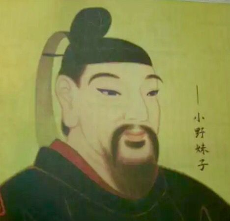 """Ono no Imoko (小野 妹子) was a Japanese politician and diplomat in the late 6th and early 7th century, during the Asuka period. Ono was appointed by Empress Suiko as an official envoy (Kenzuishi) to the Sui court in 607 (Imperial embassies to China), and he delivered the famous letter from Japan's Prince Shōtoku which began """"The Son of Heaven where the sun rises (Japan), to the Son of Heaven where the sun sets (China), may good health be with you."""" Emperor Yang was angered at being addressed in…"""