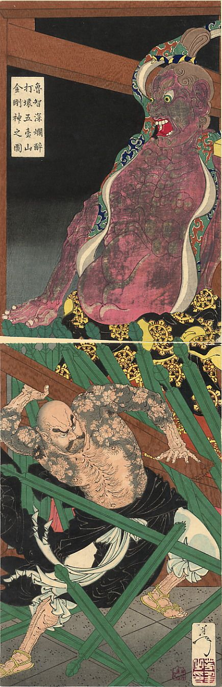 """芳年"""" An 1887 woodblock print by Yoshitoshi, depicting Lu Zhishen as he smashes a guardian statue at his temple while in a drunken..."""