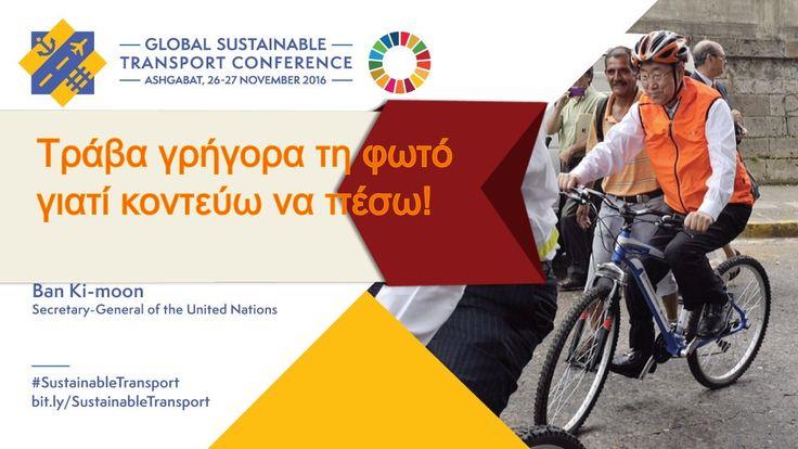 Η ΑΠΟΚΑΛΥΨΗ ΤΟΥ ΕΝΑΤΟΥ ΚΥΜΑΤΟΣ: Πάρτε ποδήλατο για: Βιώσιμη Ανάπτυξη, Δημιουργία Θ...