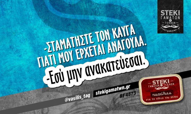 -Σταματήστε τον καυγά  @vasilis_tag - http://stekigamatwn.gr/f4873/