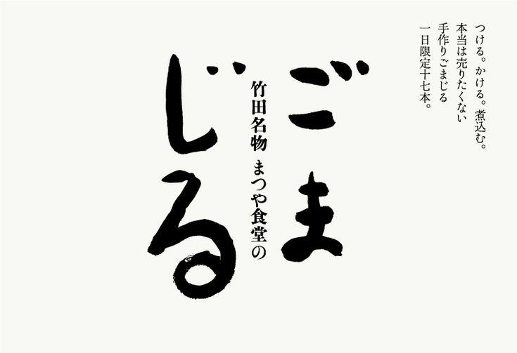 Gomajiru logo Design Design by Seiichi Maesaki #logo, #Graphic