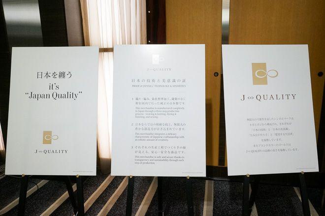 「純国産」の衣料品に認証タグ 日本の技術と品質を国内外にアピール | Fashionsnap.com