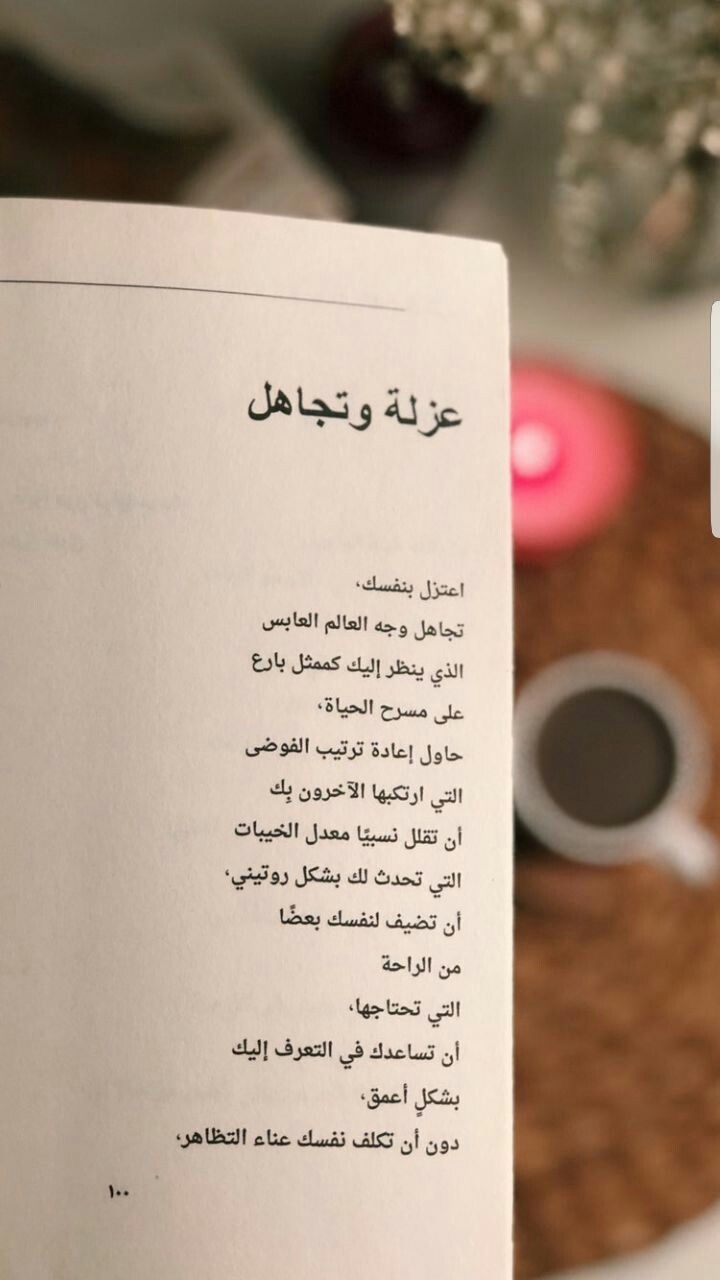 Pin By نور الهدى On Hiba Words Quotes Quotes For Book Lovers Book Quotes