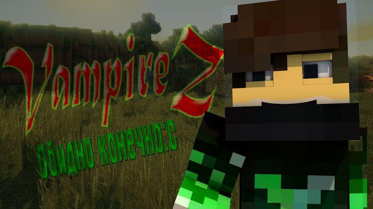 VampireZ#1-Обидно конечно:с