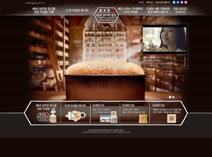 DCafeIn Website - Paris Baguette Sangmidang