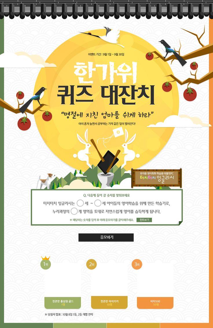 [터치터치] 한가위퀴즈대잔치 이벤트 (김보인)