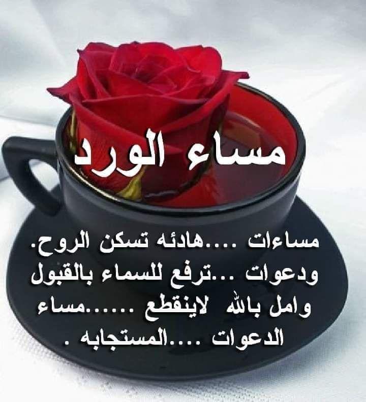 Pin By Ummohamed On اسماء الله الحسنى Good Morning Arabic Glassware Tableware