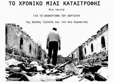 Σκέψεις: Φεστιβάλ κινηματογράφου για την «Εθνική Αντίσταση»...