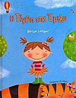 Πάλι άρχισε τα κόλπα της η Έμιλυ! Αυτό το κοριτσάκι όλο θυμώνει, και τότε μεταμορφώνεται σε πραγματική τίγρη. Υπάρχει άραγε κάποιος που θα βοηθήσει την Έμιλυ; (Από την παρουσίαση στο οπισθόφυλλο του βιβλίου)