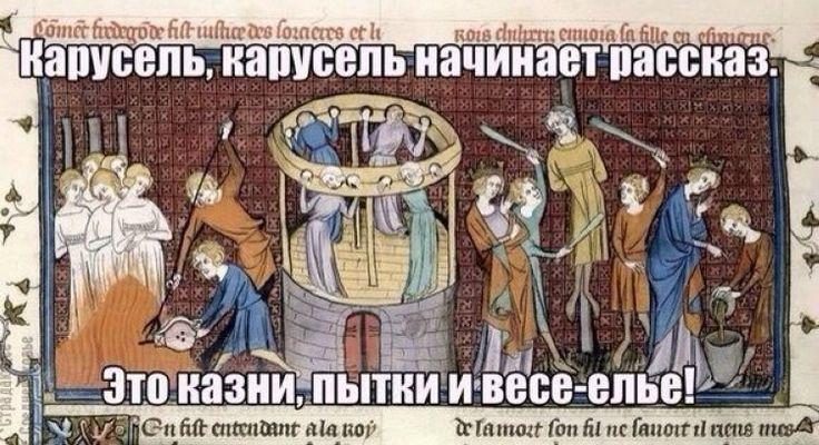 страдающее средневековье лучшее - Google Търсене