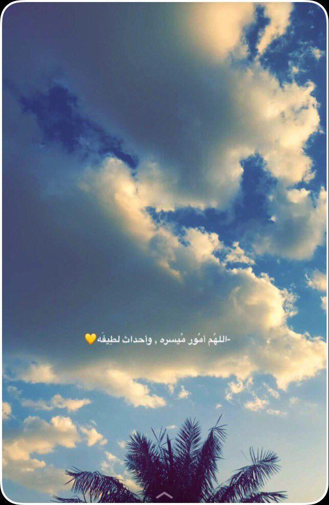يا الل هہ Sky Photography Nature Beautiful Arabic Words Sky Quotes