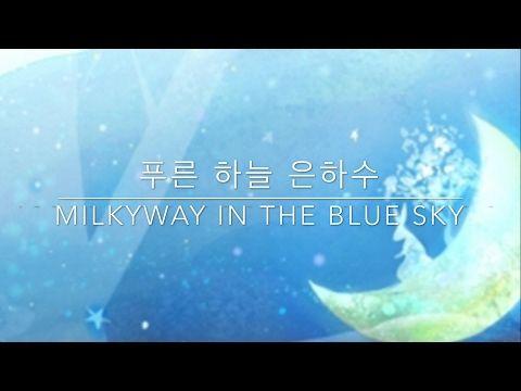 (손유희/Hand Clapping) 푸른 하늘 은하수 (Milky way in the sky) - YouTube