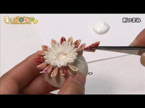 つまみ細工 | 基本となるつまみ細工のやり方 手づくりキット専門ネコジロウTV - YouTube